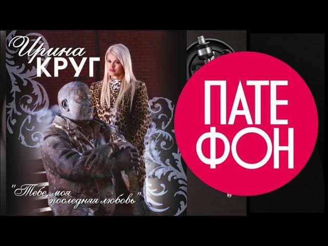 Михаил и Ирина КРУГ Тебе моя последняя любовь Full album