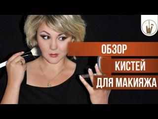 Обзор кистей для макияжа