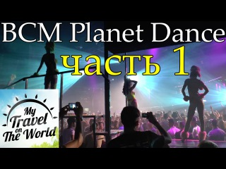 BCM Planet Dance (Клуб БСМ) Магалуф (Magaluf) часть 1, серия 333