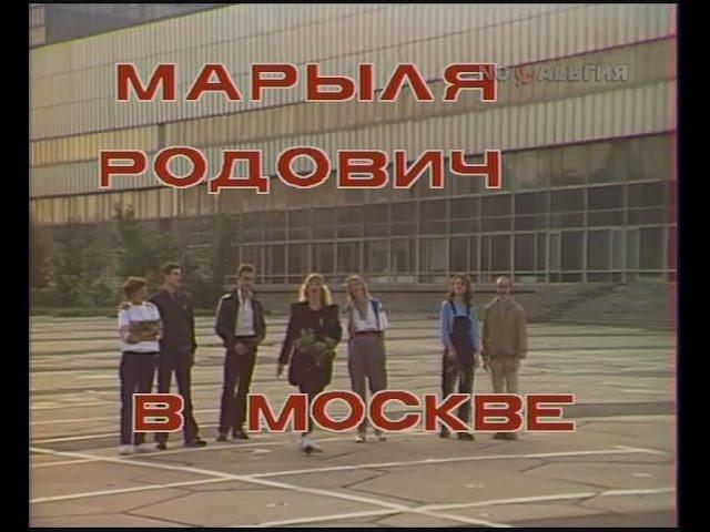 Марыля Родович в Москве 1983