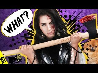 За что ненавидят Kate Clapp? - MTV НЕ СНИЛОСЬ #107