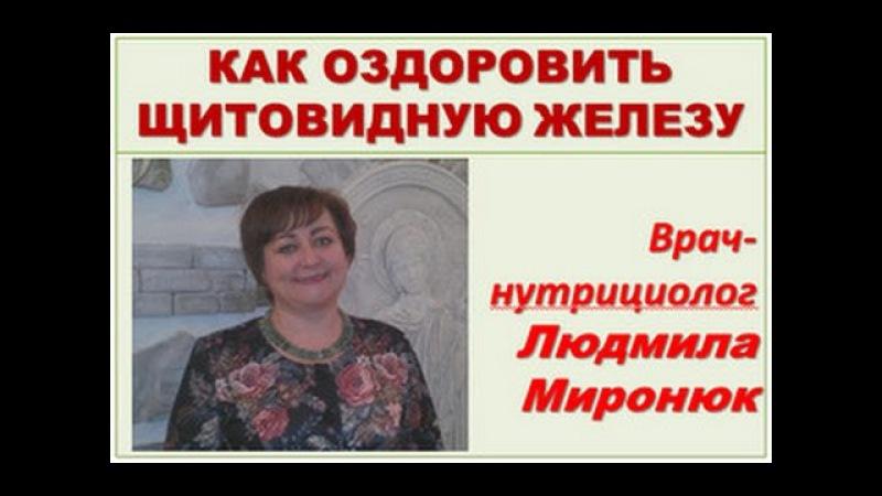 ЩИТОВИДНАЯ железа: как восстановить естественными методами, - врач Людмила_Миронюк