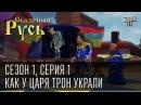 Сказочная Русь, сезон 1, серия 1 - Как у царя трон украли. Найдет ли Азаров трон Януковича?