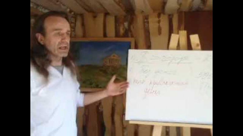 Деньги в экопоселении, Родовом поместье
