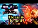 Прохождение Star Wars The Old Republic Звездные Войны Старая республика - часть 1 - Новый Герой