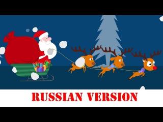 Красноносый олененок Рудольф  - Рождественская песня!