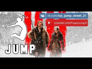 Омерзительная восьмерка (2015) - Дублированный трейлер ТВОРЧЕСКОЙ СТУДИИ JUMP©