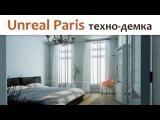 Unreal Paris или на что способен Unreal Engine 4