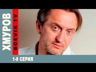 Хмуров фильм 1-8 серия русские боевики криминал детектив смотреть онлайн сериал boevik hmurov