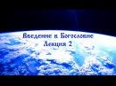 Лекция №2 Введение в Богословие