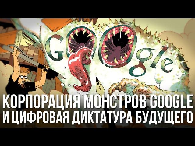 Дмитрий Перетолчин. Корпорация монстров Google и цифровая диктатура будущего