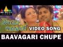 Govindudu Andarivadele Video Songs | Baavagari Choope Video Song | Ram Charan, Kajal