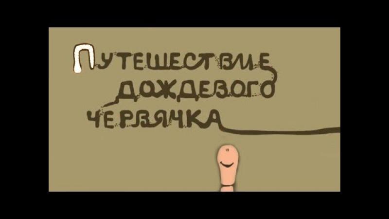 Путешествие дождевого червячка — анимационный фильм о земляных / дождевых червях
