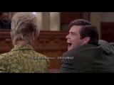 Джим Керри и вырезки из фильма Лжец