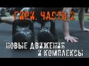 Кроссфит и Гири Часть 2 Новые движения элементы и Комплексы Crossfit IDOl 42 rhjccabn b ubhb xfcnm 2 yjdst ldb tybz 'ktvty