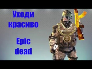 Warface Mega Cool Epic dead music, Sniper positions
