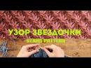 Узор спицами Звездочки Stars Knitting pattern