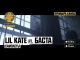 Lil Kate ft. Баста - Самолёты