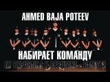 AHMED BAJA POTEEV | TRIX FAMILY | STREET DANCE STUDIO