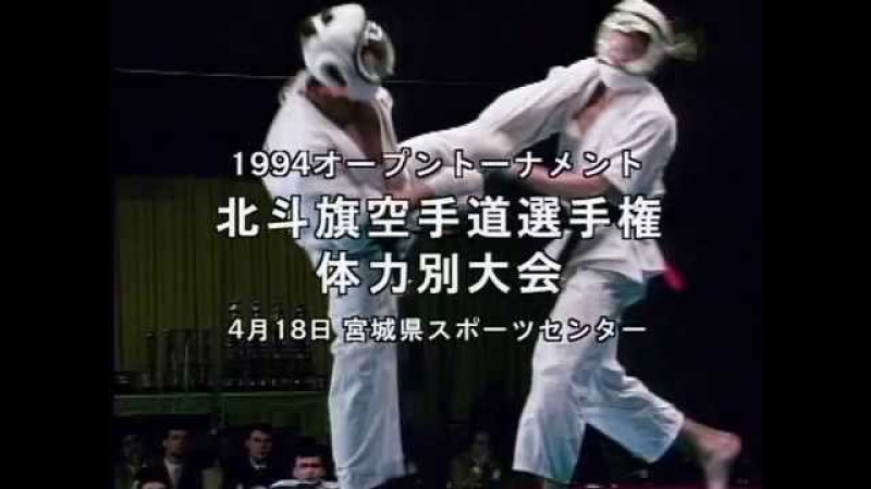 Daido Juku Knockdown Karate Kyokushin - Hokutoki An Abridged Edition