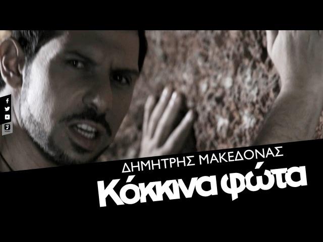 Dimitris Makedonas - Κόκκινα Φώτα