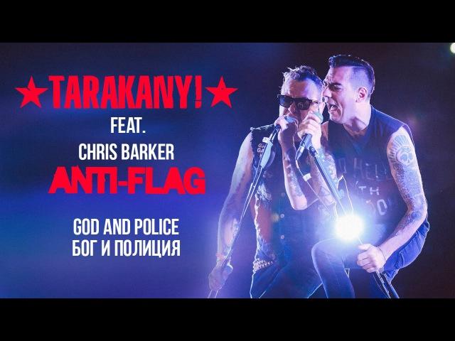 Tarakany! feat. Chris Barker (Anti-Flag) - God and Police /