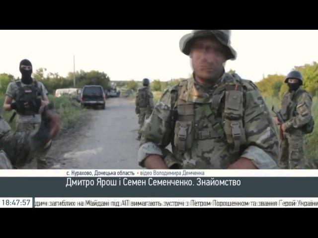 Знакомство Семена Семенченко и Дмитрия Яроша