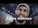 Йәшәү мәғәнәһе | Ислам в Уфе™