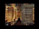 Долина царей и не только Гробницы Нового царства Лекция Виктора Солкина