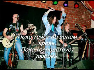 Александр Монин и рок-группа Pushking -