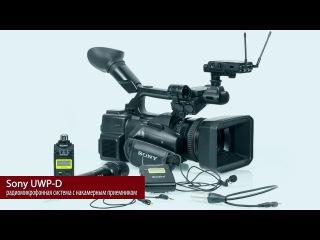 Sony UWP-D11, UWP-D12, UWP-D16 — радиомикрофонная система с накамерным приемником