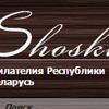 Филателия Республики Беларусь (www.shoskin.by)