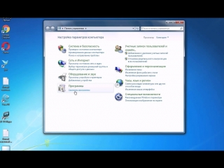 Удаление Программ Windows 7