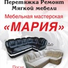 """Мебельная мастерская """"Мария"""" Перетяжка мебели"""