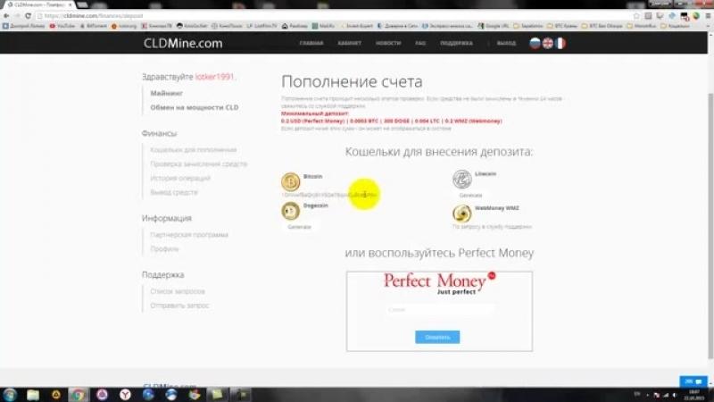 CLDMine Облачный майнинг криптовалют 1500 DogeCoin в подарок
