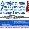 Начальная Школа Жохова В.И. в Димитровграде
