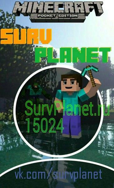 SurvPlanet - сервер Minecraft PE