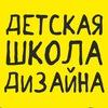 Детская школа дизайна г. Абакан