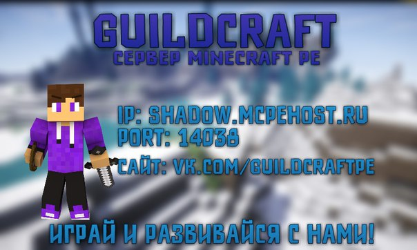 Сервер Minecraft PE GuildCraft [0.12.x - 0.13.x]