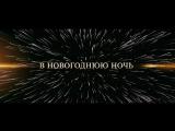 Млечный путь - Тизер-трейлер 2015.1080
