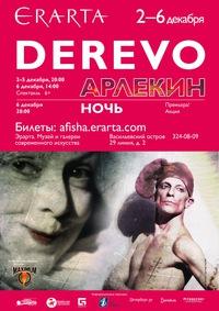 2-6.12 - Театр DEREVO. Спектакль Арлекин
