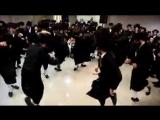 Хасидская свадьба. Танец называется