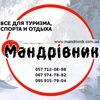 МАНДРІВНИК | Магазин турснаряжения | Харьков