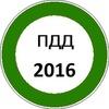 Билеты ПДД 2016 онлайн (билеты и экзамен)