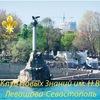Клуб Новых Знаний им. Н.В.Левашова-Севастополь