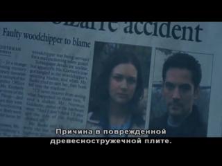 Пункт назначения 3- Смерть Кимберли и Тома (Специальная версия)