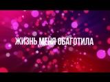 MiatriSs - Наболевшая песня - Влом [Original MiaRissyTV Song]