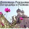 Помощь Монастырю Рождества  Богородицы в Ростове
