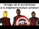 Дэдпул в мстителях Пародия на клип экспонат на лабутенах