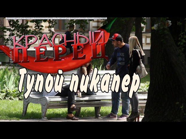 Школа пикапа Красный перец - Тупой пикапер [GoshaProductionPickup]